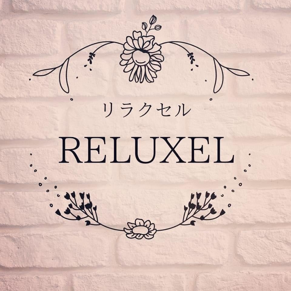 RELUXEL【リラクセル】