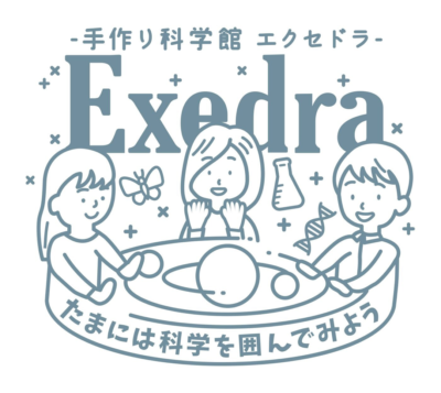 手作り科学館Exedra