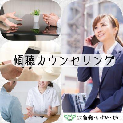 傾聴カウンセリング NPO法人自殺・いじめ・ゼロ