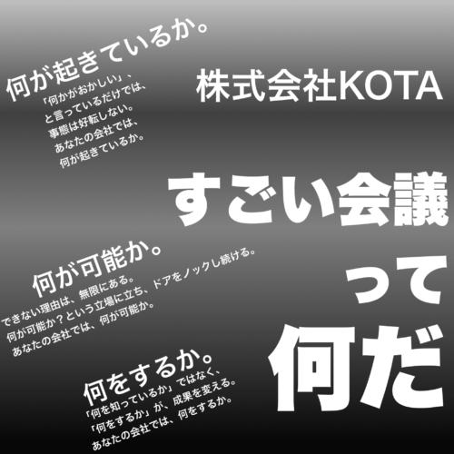 株式会社KOTA