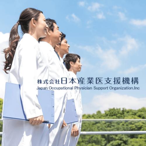 株式会社日本産業医支援機構