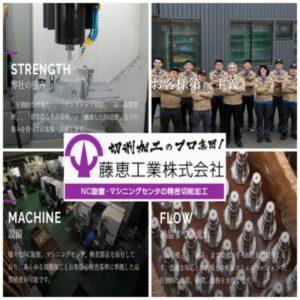 藤恵工業株式会社