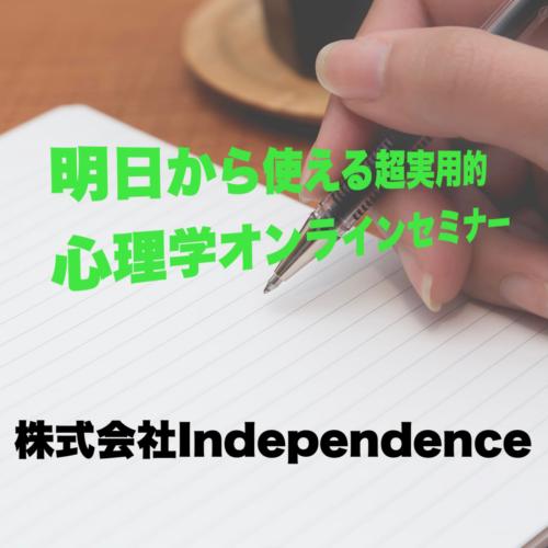 株式会社Independence